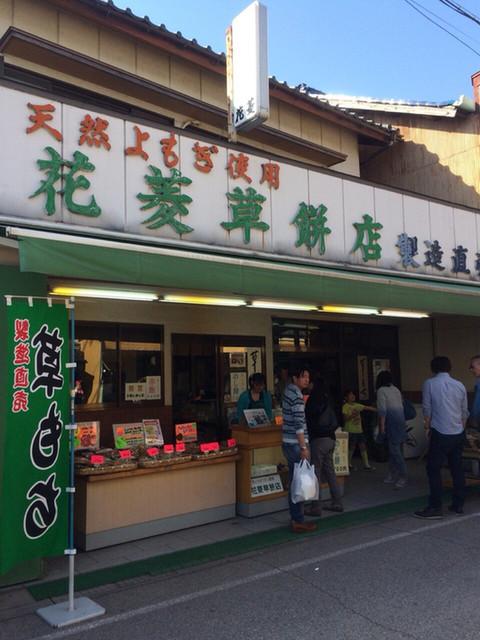 口コミ一覧 : 花菱草餅店