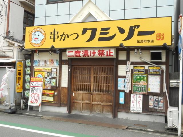 串かつ クシゾー>