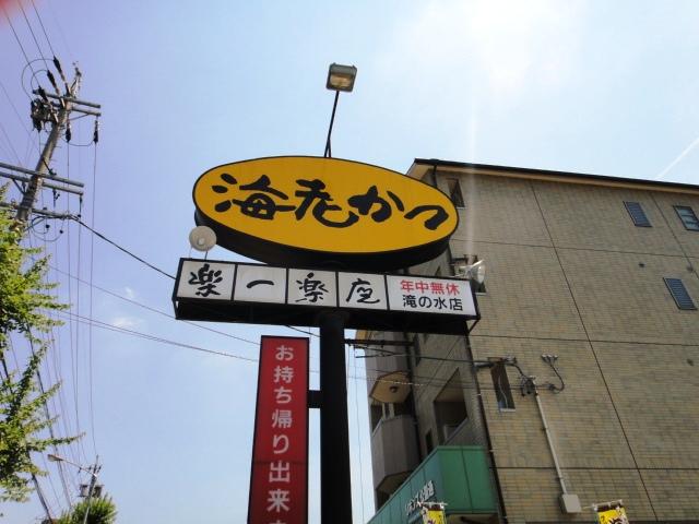 口コミ一覧 : 楽一楽座 滝の水店