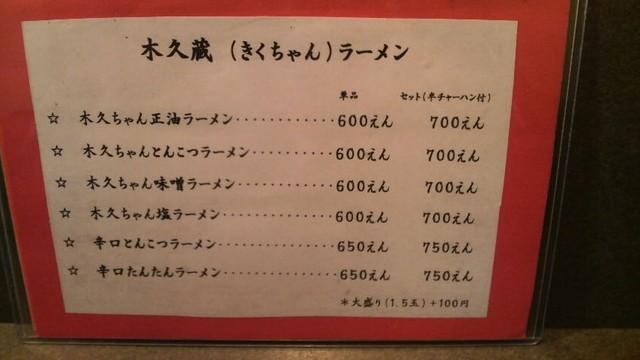 ラーメン 駅 東京 久蔵 木