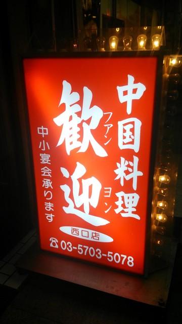 歓迎(ホアンヨン) 西口店>