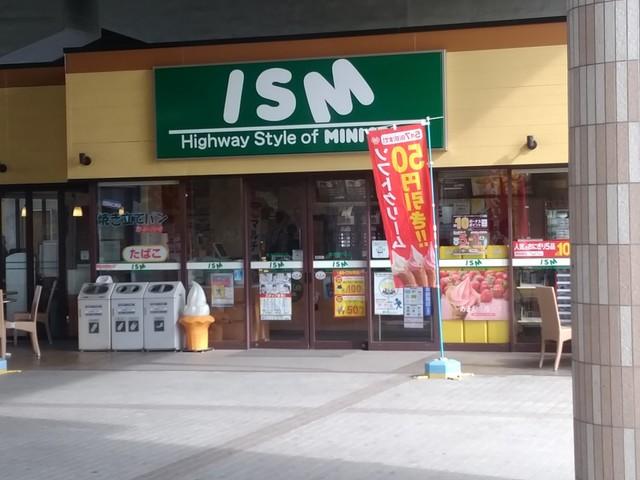 口コミ一覧 : ISM 東大阪PA店