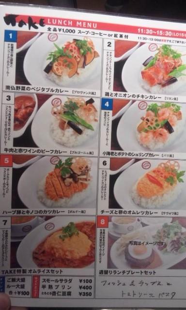 ビストロとサカバ TAKE - メニュー写真:ランチメニュー(オール1000円) スープ、ドリンク付き