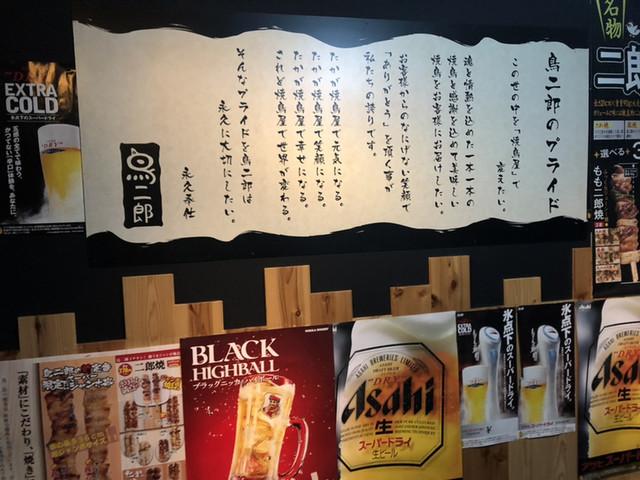 鳥二郎 新横浜店 - 新横浜/焼鳥 [食べログ]