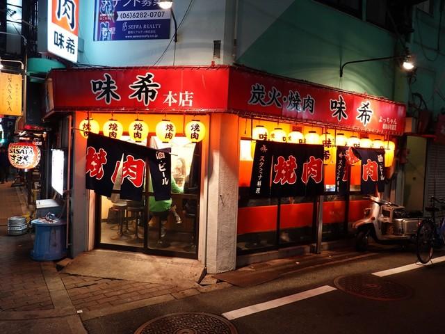 「焼肉 味希 大阪」の画像検索結果
