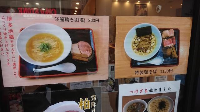 口コミ一覧 : 松戸富田製麺 ららぽーとTOKYO-BAY店 - 南船橋/つけ麺 ...